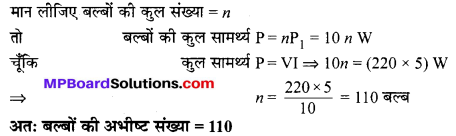 MP Board Class 10th Science Solutions Chapter 12 विद्युत 16