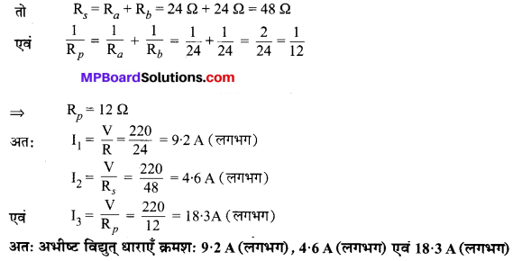 MP Board Class 10th Science Solutions Chapter 12 विद्युत 17