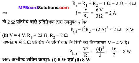 MP Board Class 10th Science Solutions Chapter 12 विद्युत 18