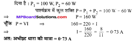 MP Board Class 10th Science Solutions Chapter 12 विद्युत 19