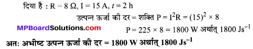 MP Board Class 10th Science Solutions Chapter 12 विद्युत