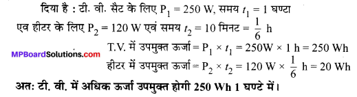 MP Board Class 10th Science Solutions Chapter 12 विद्युत 20