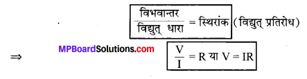 MP Board Class 10th Science Solutions Chapter 12 विद्युत 34