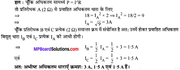 MP Board Class 10th Science Solutions Chapter 12 विद्युत 46