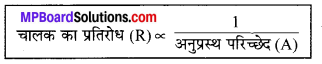 MP Board Class 10th Science Solutions Chapter 12 विद्युत 53