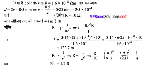 MP Board Class 10th Science Solutions Chapter 12 विद्युत 8