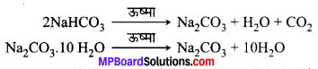 MP Board Class 10th Science Solutions Chapter 2 अम्ल, क्षारक एवं लवण 12