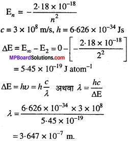 MP Board Class 11th Chemistry Solutions Chapter 2 परमाणु की संरचना - 13