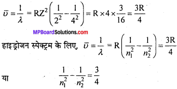 MP Board Class 11th Chemistry Solutions Chapter 2 परमाणु की संरचना - 16