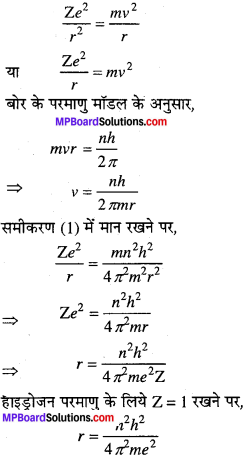 MP Board Class 11th Chemistry Solutions Chapter 2 परमाणु की संरचना - 46