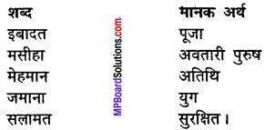MP Board Class 11th Hindi Makrand Solutions Chapter 15 उलाहना img-1