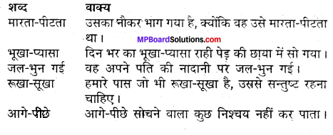 MP Board Class 11th Hindi Makrand Solutions Chapter 3 दो बैलों की कथा-कहानी img-3
