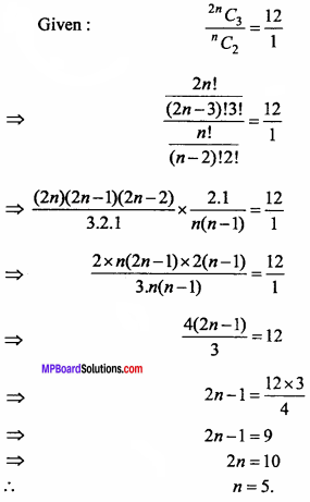 MP Board Class 11th Maths Important Questions Chapter 7 Permutations and Combinations 17