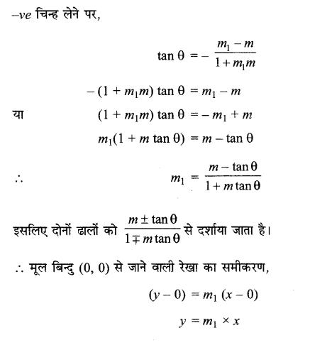 MP Board Class 11th Maths Solutions Chapter 10 सरल रेखाएँ विविध प्रश्नावली img-12