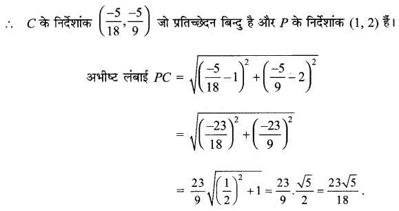 MP Board Class 11th Maths Solutions Chapter 10 सरल रेखाएँ विविध प्रश्नावली img-15