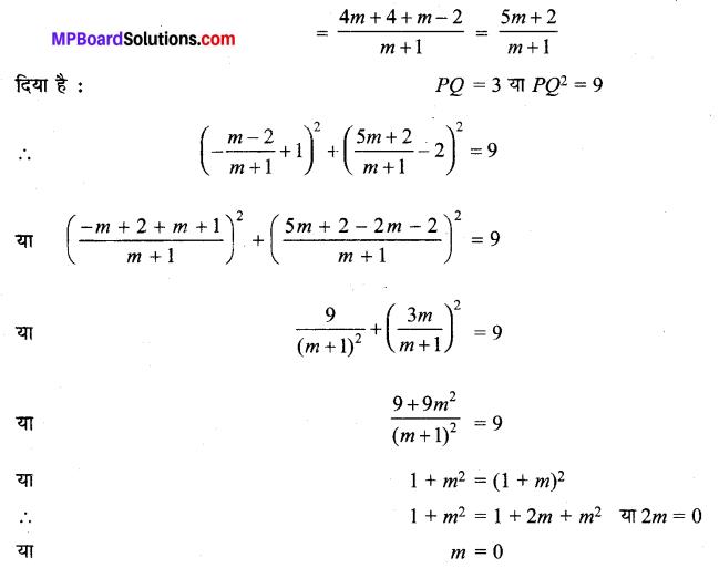 MP Board Class 11th Maths Solutions Chapter 10 सरल रेखाएँ विविध प्रश्नावली img-17
