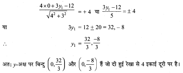 MP Board Class 11th Maths Solutions Chapter 10 सरल रेखाएँ विविध प्रश्नावली img-2