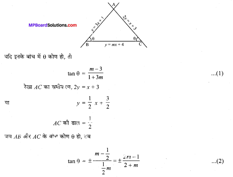 MP Board Class 11th Maths Solutions Chapter 10 सरल रेखाएँ विविध प्रश्नावली img-20