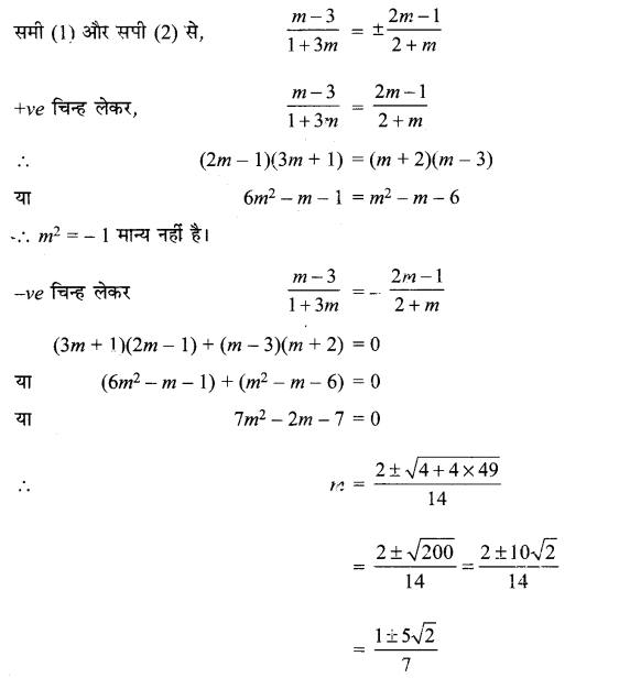 MP Board Class 11th Maths Solutions Chapter 10 सरल रेखाएँ विविध प्रश्नावली img-21