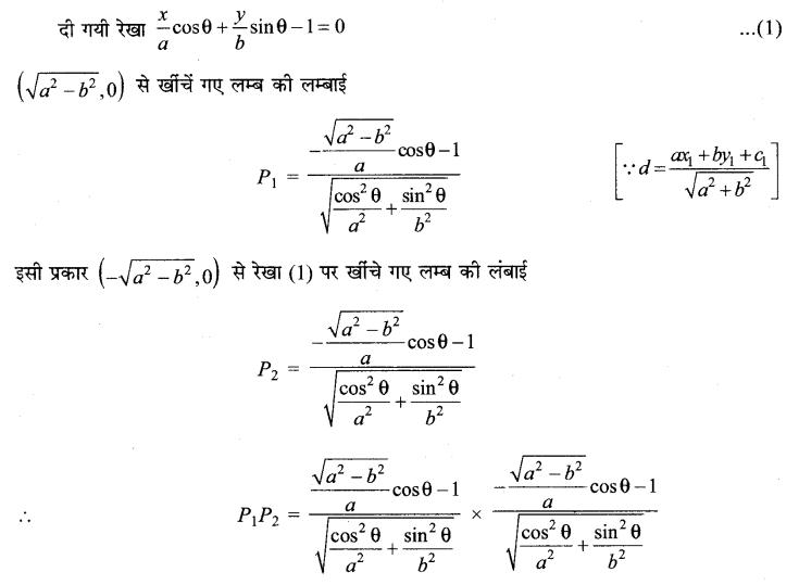 MP Board Class 11th Maths Solutions Chapter 10 सरल रेखाएँ विविध प्रश्नावली img-24