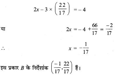 MP Board Class 11th Maths Solutions Chapter 10 सरल रेखाएँ विविध प्रश्नावली img-27