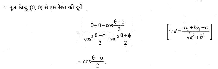 MP Board Class 11th Maths Solutions Chapter 10 सरल रेखाएँ विविध प्रश्नावली img-4