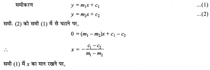 MP Board Class 11th Maths Solutions Chapter 10 सरल रेखाएँ विविध प्रश्नावली img-7