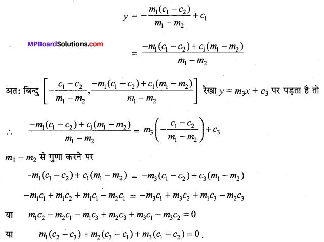MP Board Class 11th Maths Solutions Chapter 10 सरल रेखाएँ विविध प्रश्नावली img-8