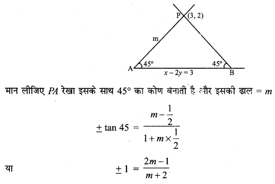 MP Board Class 11th Maths Solutions Chapter 10 सरल रेखाएँ विविध प्रश्नावली img-9