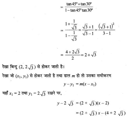 MP Board Class 11th Maths Solutions Chapter 10 सरल रेखाएँ Ex 10.2 img-1