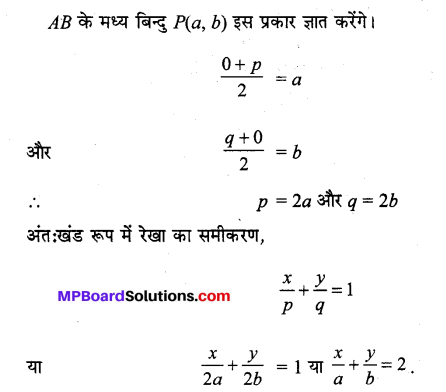 MP Board Class 11th Maths Solutions Chapter 10 सरल रेखाएँ Ex 10.2 img-14