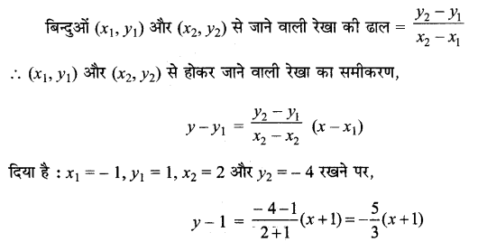 MP Board Class 11th Maths Solutions Chapter 10 सरल रेखाएँ Ex 10.2 img-2