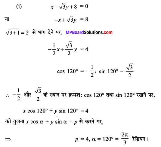 MP Board Class 11th Maths Solutions Chapter 10 सरल रेखाएँ Ex 10.3 img-1