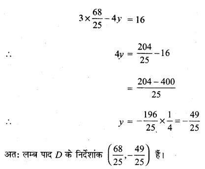 MP Board Class 11th Maths Solutions Chapter 10 सरल रेखाएँ Ex 10.3 img-12