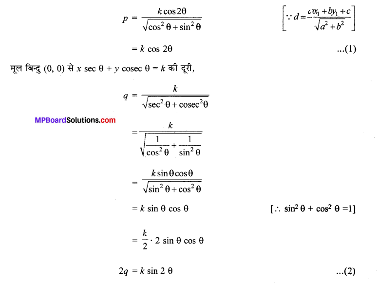 MP Board Class 11th Maths Solutions Chapter 10 सरल रेखाएँ Ex 10.3 img-14
