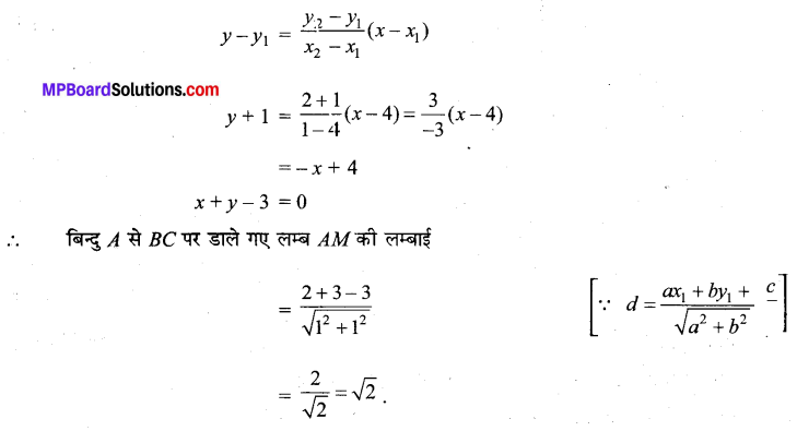 MP Board Class 11th Maths Solutions Chapter 10 सरल रेखाएँ Ex 10.3 img-16