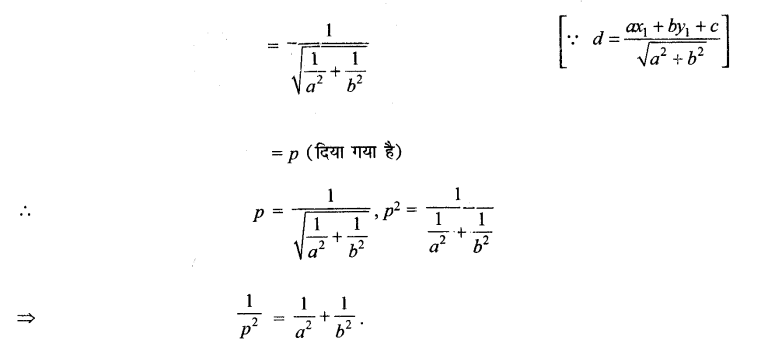 MP Board Class 11th Maths Solutions Chapter 10 सरल रेखाएँ Ex 10.3 img-17