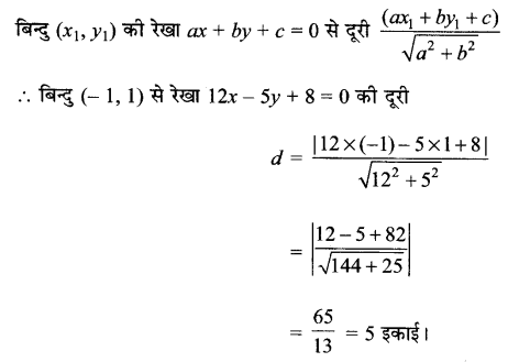 MP Board Class 11th Maths Solutions Chapter 10 सरल रेखाएँ Ex 10.3 img-2