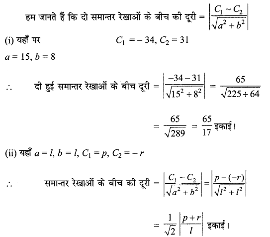 MP Board Class 11th Maths Solutions Chapter 10 सरल रेखाएँ Ex 10.3 img-3