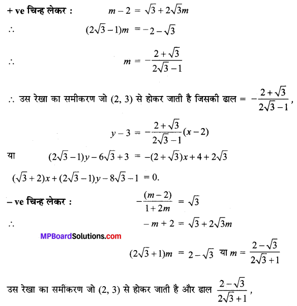 MP Board Class 11th Maths Solutions Chapter 10 सरल रेखाएँ Ex 10.3 img-8