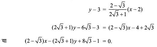 MP Board Class 11th Maths Solutions Chapter 10 सरल रेखाएँ Ex 10.3 img-9