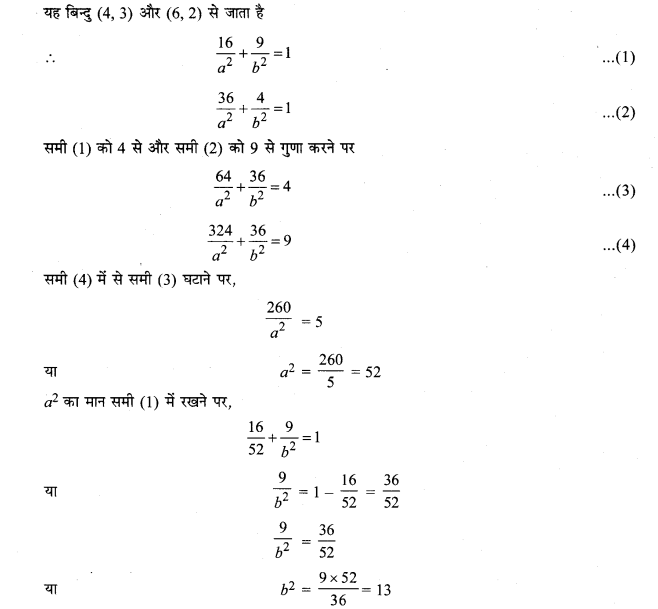 MP Board Class 11th Maths Solutions Chapter 11 शंकु परिच्छेद Ex 11.3 img-11