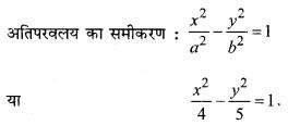 MP Board Class 11th Maths Solutions Chapter 11 शंकु परिच्छेद Ex 11.4 img-7