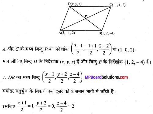 MP Board Class 11th Maths Solutions Chapter 12 त्रिविमीय ज्यामिति का परिचय विविध प्रश्नावली img-1