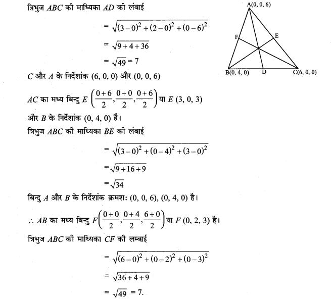 MP Board Class 11th Maths Solutions Chapter 12 त्रिविमीय ज्यामिति का परिचय विविध प्रश्नावली img-2