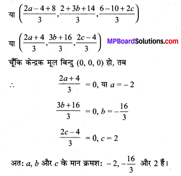 MP Board Class 11th Maths Solutions Chapter 12 त्रिविमीय ज्यामिति का परिचय विविध प्रश्नावली img-3