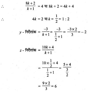 MP Board Class 11th Maths Solutions Chapter 12 त्रिविमीय ज्यामिति का परिचय विविध प्रश्नावली img-4
