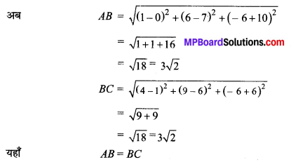 MP Board Class 11th Maths Solutions Chapter 12 त्रिविमीय ज्यामिति का परिचय Ex 12.2 img-7