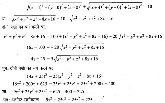 MP Board Class 11th Maths Solutions Chapter 12 त्रिविमीय ज्यामिति का परिचय Ex 12.2 img-8