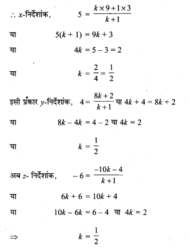 MP Board Class 11th Maths Solutions Chapter 12 त्रिविमीय ज्यामिति का परिचय Ex 12.3 img-2